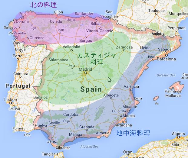スペイン料理マップ