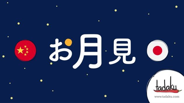 Tadaku-MoonFest